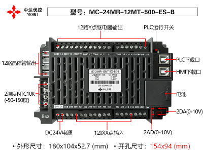 MC-24MR-12MT-500-ES-B