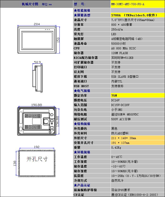 MM-30MT-4MT-700-FX-A.png
