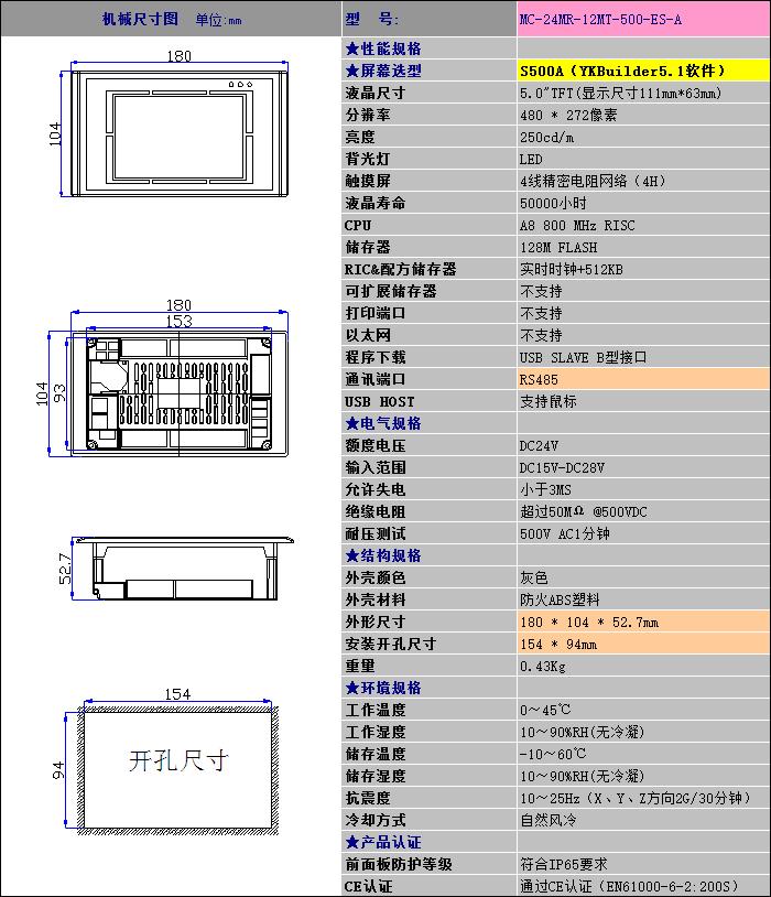 MC-24MR-12MT-500-ES-A .png