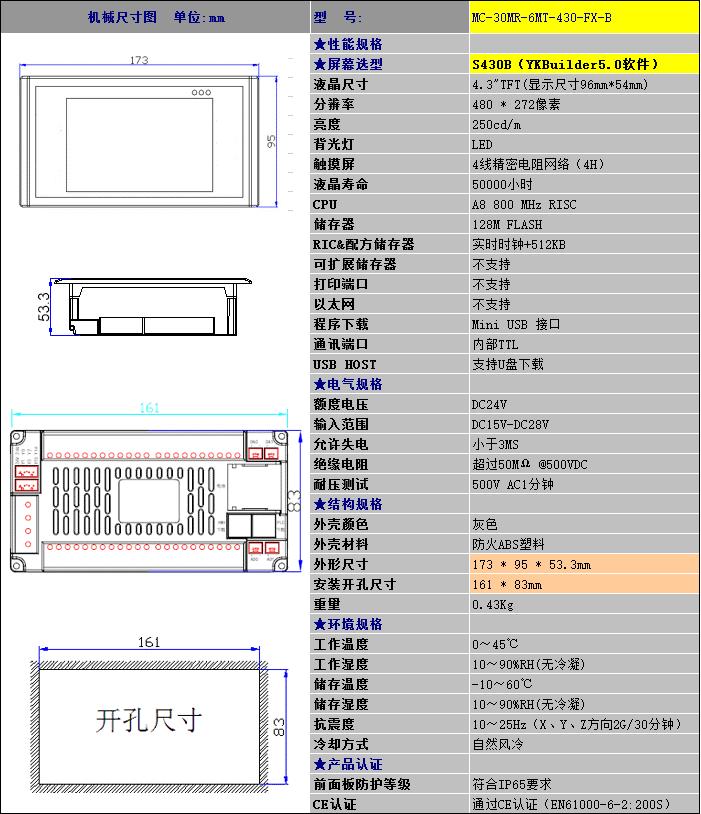 MC-30MR-6MT-430-FX-B 1.png