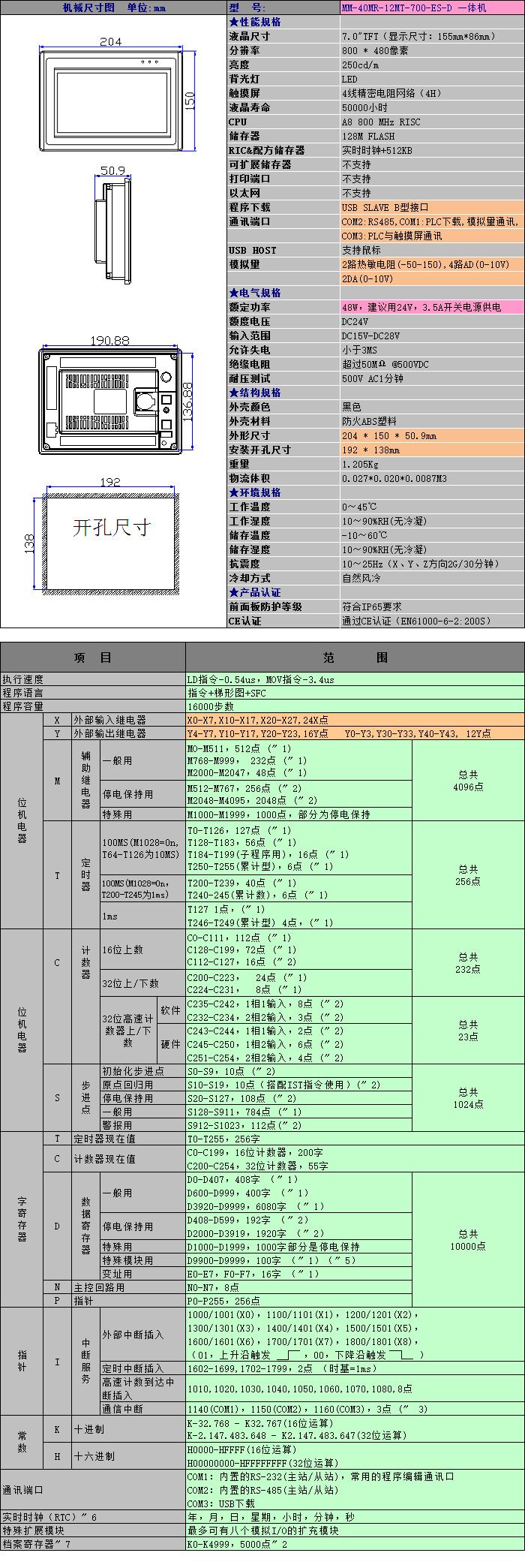 MM-40MR-12MT-700-ES-D.png