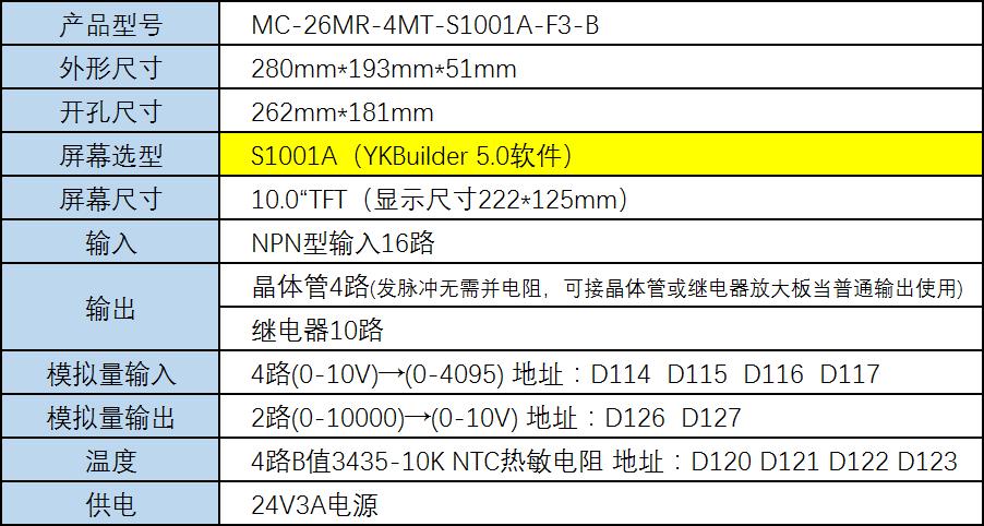 MC-26MR-4MT-S1001A-F 3-B.png