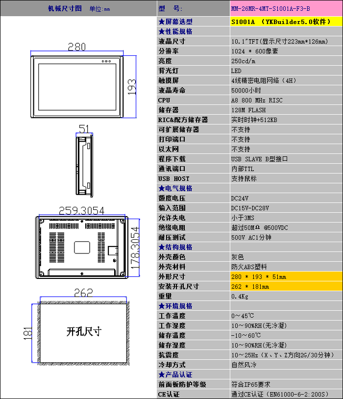 MM-26MR-4MT-S1001A-F3-B.png