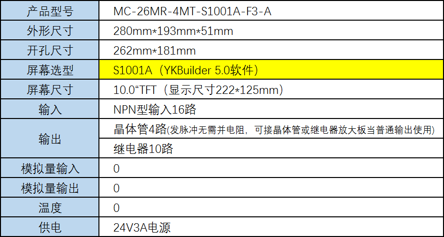 MC-26MR-4MT-S1001A-F 3-A.png