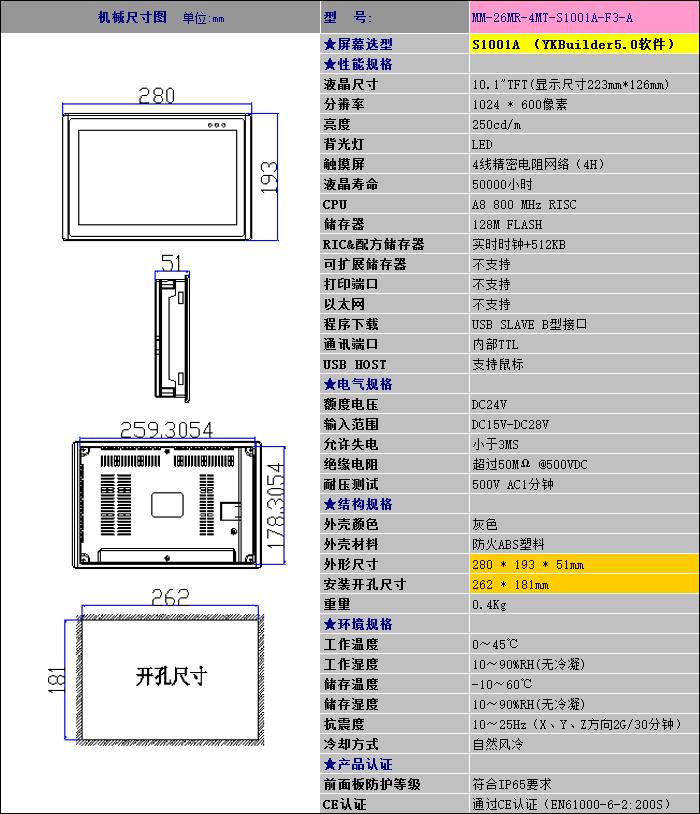 MM-26MR-4MT-S1001A-F3-A.png