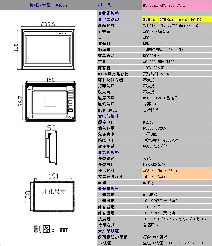 MC-35MR-4MT-700-F3-B.png