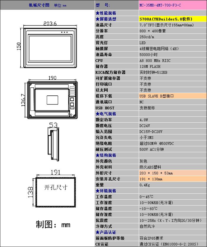 MC-35MR-4MT-700-F3-C.png