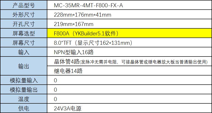MC-35MR-4MT-F800-FX-A.png
