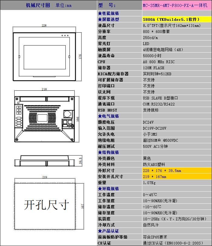 MC-35MR-4MT-F800-FX-A一体机.png