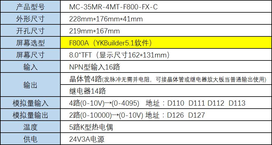 MC-35MR-4MT-F800-FX-C.png